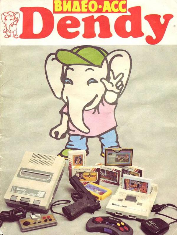 Dendy2